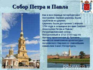 Собор Петра и Павла Как и все первые петербургские постройки, первая церковь был