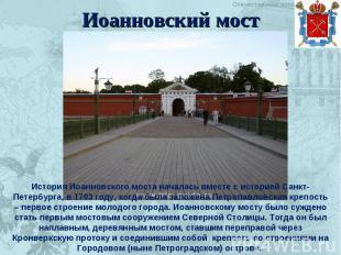 Иоанновский мост История Иоанновского моста началась вместе с историей Санкт-Пет
