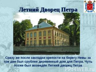 Летний Дворец Петра Сразу же после закладки крепости на берегу Невы за три дня б