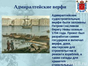 Адмиралтейские верфи Адмиралтейские судостроительные верфи были заложены Петром