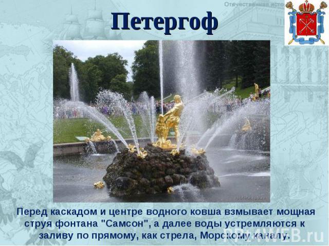 Петергоф . Перед каскадом и центре водного ковша взмывает мощная струя фонтана