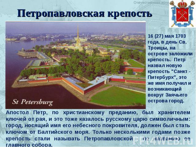 Петропавловская крепость 16 (27) мая 1703 года, в день Св. Троицы, на острове заложили крепость. Петр назвал новую крепость