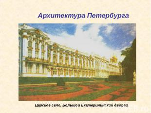 Архитектура Петербурга Царское село. Большой Екатерининский дворец