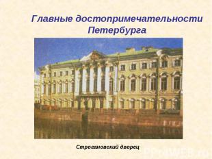 Главные достопримечательности Петербурга Строгановский дворец