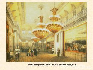 Фельдмаршальский зал Зимнего Дворца
