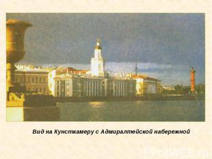 Вид на Кунсткамеру с Адмиралтейской набережной