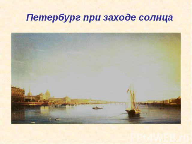 Петербург при заходе солнца