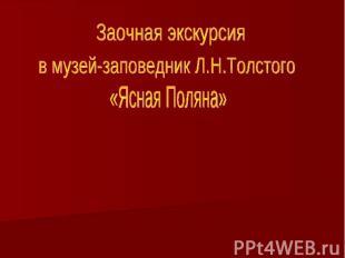 Заочная экскурсия в музей-заповедник Л.Н.Толстого «Ясная Поляна»