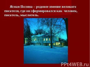 Ясная Поляна – родовое имение великого писателя, где он сформировался как челове