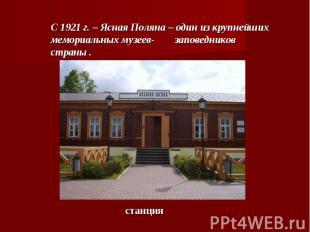С 1921 г. – Ясная Поляна – один из крупнейших мемориальных музеев- заповедников