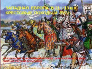 Западная европа в 11 - 13 в.в. Крестовые походы и русь ПРЕЗЕНТАЦИЯ ПО ВСЕМИРНОЙ