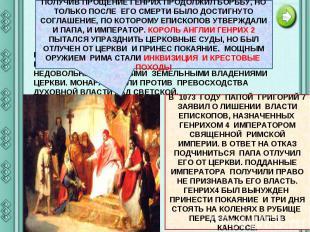 ПОЛУЧИВ ПРОЩЕНИЕ ГЕНРИХ ПРОДОЛЖИЛ БОРЬБУ, НО ТОЛЬКО ПОСЛЕ ЕГО СМЕРТИ БЫЛО ДОСТИГ