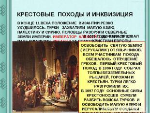 КРЕСТОВЫЕ ПОХОДЫ И ИНКВИЗИЦИЯ В КОНЦЕ 11 ВЕКА ПОЛОЖЕНИЕ ВИЗАНТИИ РЕЗКО УХУДШИЛОС