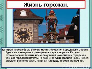 Жизнь горожан. Центром города была ратуша-место заседания Городского Совета. Зде