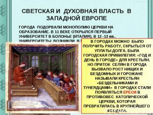 СВЕТСКАЯ И ДУХОВНАЯ ВЛАСТЬ В ЗАПАДНОЙ ЕВРОПЕ ГОРОДА ПОДОРВАЛИ МОНОПОЛИЮ ЦЕРКВИ Н