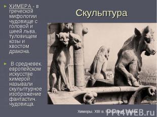 Скульптура ХИМЕРА - в греческой мифологии чудовище с головой и шеей льва, тулови