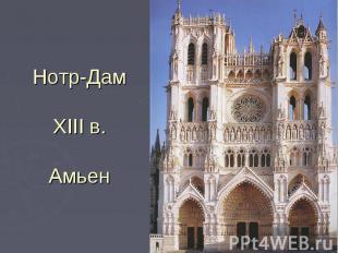 Нотр-Дам XIII в. Амьен