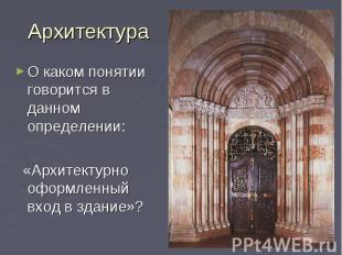 Архитектура О каком понятии говорится в данном определении: «Архитектурно оформл