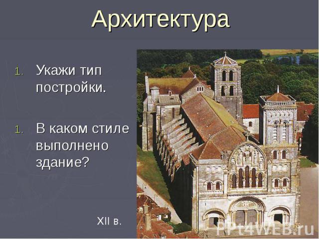 Архитектура Укажи тип постройки. В каком стиле выполнено здание?