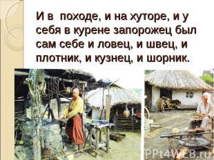 И в походе, и на хуторе, и у себя в курене запорожец был сам себе и ловец, и шве