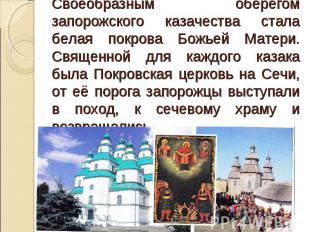 Своеобразным оберегом запорожского казачества стала белая покрова Божьей Матери.