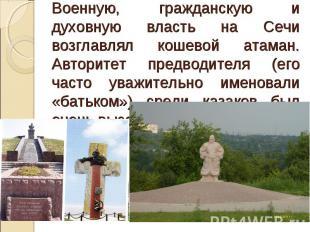 Военную, гражданскую и духовную власть на Сечи возглавлял кошевой атаман. Автори