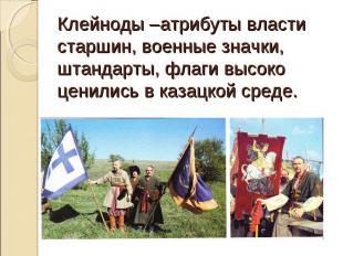 Клейноды –атрибуты власти старшин, военные значки, штандарты, флаги высоко ценил