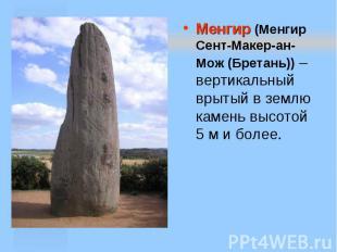 Менгир (Менгир Сент-Макер-ан-Мож (Бретань)) – вертикальный врытый в землю камень