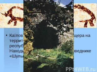 Ка пова пеще ра - карстовая пещера на территории Бурзянского района республики Б