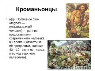 Кроманьонцы (фр.Homme de Cro-Magnon — кроманьонский человек)— ранние представи