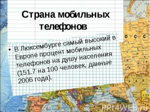 Страна мобильных телефонов В Люксембурге самый высокий в Европе процент мобильны