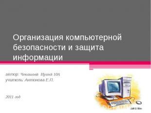 Организация компьютерной безопасности и защита информации автор: Чекашова Ирина