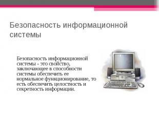 Безопасность информационной системы Безопасность информационной системы - это св