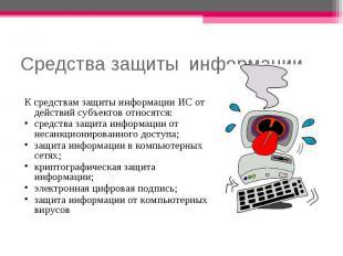 Средства защиты информации К средствам защиты информации ИС от действий субъекто