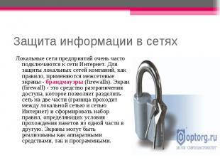 Защита информации в сетях Локальные сети предприятий очень часто подключаются к