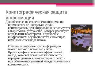 Криптографическая защита информации Для обеспечения секретности информации приме