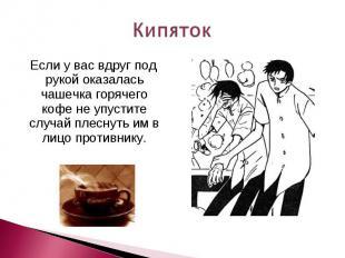 Кипяток Если у вас вдруг под рукой оказалась чашечка горячего кофе не упустите с