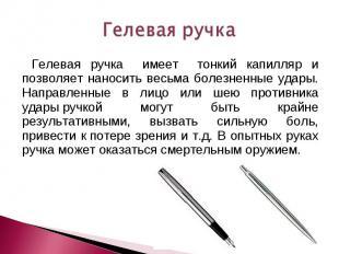 Гелевая ручка Гелевая ручка имеет тонкий капилляр и позволяет наносить весьма бо