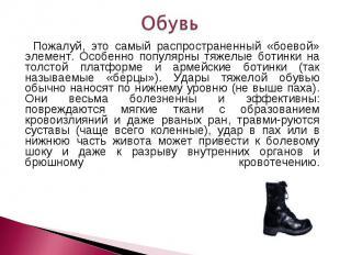 Обувь Пожалуй, это самый распространенный «боевой» элемент. Особенно популярны т