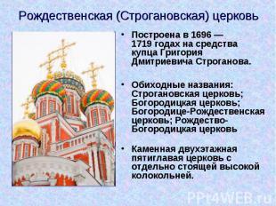 Рождественская (Строгановская) церковь Построена в 1696 — 1719годах на средства