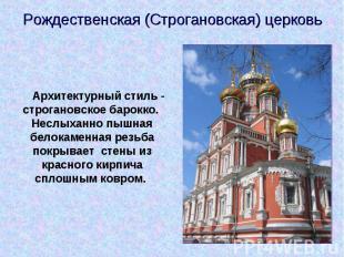 Рождественская (Строгановская) церковь  Архитектурный стиль - строгановско