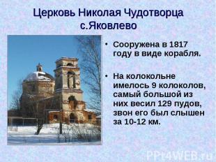Церковь Николая Чудотворца с.Яковлево Сооружена в 1817 году в виде корабля. На к