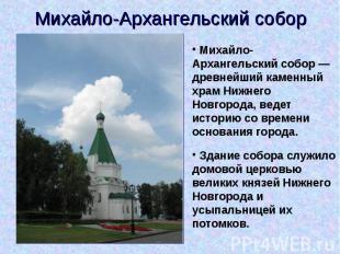 Михайло-Архангельский собор Михайло-Архангельский собор— древнейший каменный хр