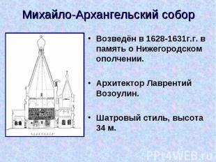 Михайло-Архангельский собор Возведён в 1628-1631г.г. в память о Нижегородском оп