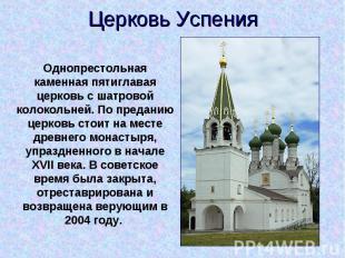Церковь Успения Однопрестольная каменная пятиглавая церковь с шатровой колокольн