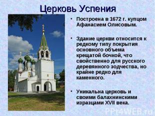Церковь Успения Построена в 1672 г. купцом Афанасием Олисовым. Здание церкви отн
