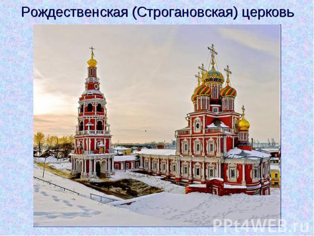 Рождественская (Строгановская) церковь