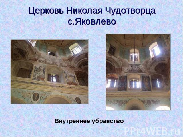 Церковь Николая Чудотворца с.Яковлево Внутреннее убранство