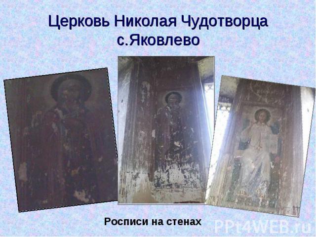 Церковь Николая Чудотворца с.Яковлево Росписи на стенах