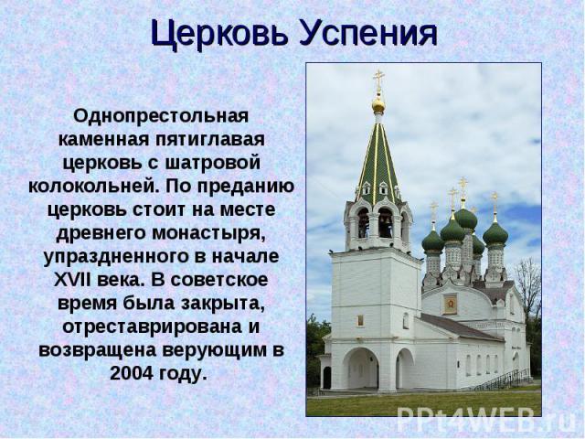 Церковь Успения Однопрестольная каменная пятиглавая церковь с шатровой колокольней. По преданию церковь стоит на месте древнего монастыря, упраздненного в начале XVII века. В советское время была закрыта, отреставрирована и возвращена верующим в 200…
